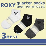 【ROXY】クォーターソックス 3P 4306756T
