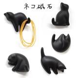 ネコ磁石2【ねこ/黒猫/猫雑貨/マグネット/文具】
