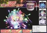 【売切れごめん】100球LEDイルミネーション