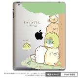 ◎Petamo! for iPad すみっコぐらし(ひかげぼっこ)