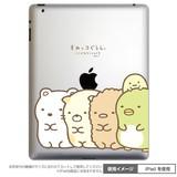 ◎Petamo! for iPad すみっコぐらし(ここがおちつくんです)