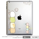 ◎Petamo! for iPad すみっコぐらし(らくがき)