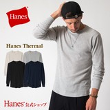 Hanes(ヘインズ)Thermal(サーマル)クルーネックロングスリーブ【2016秋冬新作】(HM4-G501)