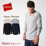 Hanes(ヘインズ)Thermal(サーマル)Vネックロングスリーブ【2016秋冬新作】(HM4-G502)