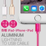 【MFI認証ライトニングケーブル】 ALUMINIUM LIGHTNING(アルミニウムライトニング)USBケーブル