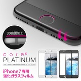 【iPhone7 強化ガラスフィルム】Core Platinum(コアプラチナム) 全面保護