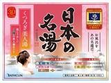 日本の名湯 くつろぎ美人湯 【 入浴剤 】