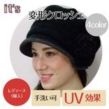 【it's】変形クロッシェ<4color・UV対策・手洗い可>