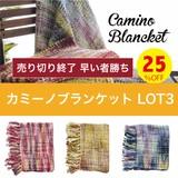 【SALE】セット割25%OFF☆カミーノ ブランケット【2016秋冬】【防寒】