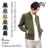 【即納OK】カシミヤライク MA-1ジャケット