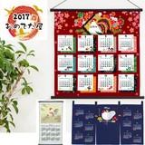 【2017酉年 干支ギフトにオススメ】京都の風呂敷メーカーによる酉カレンダー風呂敷&カレンダーのれん