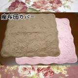 座布団カバー<クッションカバー 薔薇 ローズ キルト ステッチ マイクロファイバー>