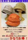 【お買い得!】秋冬物帽子 アソート40点セット<レディース・UV対策・防寒対策>