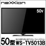 50V型 BS/110度CS/地上波デジタル フルハイビジョン液晶テレビ WS-TV5013B