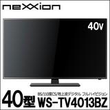 40V型 BS/110度CS/地上波デジタル フルハイビジョン液晶テレビ WS-TV4013BZ