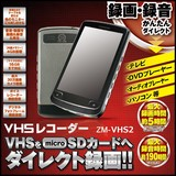 録画、録音簡単ダイレクト!!★VHSレコーダー ZM-VHS2★