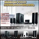 DVDプレーヤー ホームシアターセット DHS-501