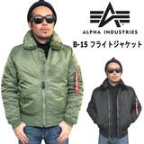 ☆値下げ☆ ALPHA INDUSTRIES 【 アルファインダストリーズ 】 B-15 スリムフィット フライト ジャケット