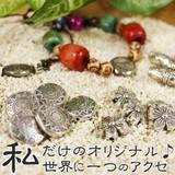 【フェイクシルバーエスニックモチーフパーツ(10ヶセット)】アジアン雑貨