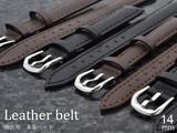 <時計工具シリーズ>14mmの時計用本革ベルト(カーフ素材)