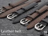<時計工具シリーズ>16mmの時計用本革ベルト(カーフ素材)
