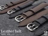 <時計工具シリーズ>18mmの時計用本革ベルト(カーフ素材)