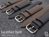 <時計工具シリーズ>22mmの時計用本革ベルト(カーフ素材)