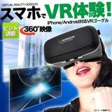 スマホで360°のVR体験が可能! iPhone/Androidスマホ対応VRゴーグル