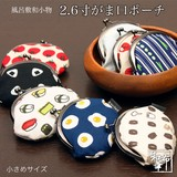 Wrapping Cloth Fancy Goods Coin Purse Base Coin Purse