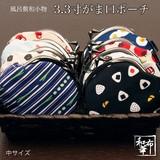 【日本製】風呂敷和小物 がま口 口金 ポーチ【3.3寸】