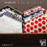 【日本製】風呂敷和小物 がま口 口金 ポーチ【4寸】