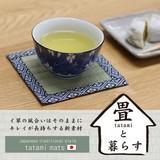 畳と暮らす/コースター【日本製/畳/和雑貨/和風/和物/日本】