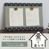 畳と暮らす/A4・A3ボード【日本製/畳/和雑貨/和風/和物/日本】