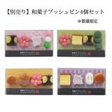 【畳と暮らす】別売り和菓子プッシュピン4個セット【和雑貨/和風/和物】