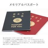 メモリアルパスポート【色紙/寄せ書き】