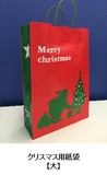 クリスマス袋紙袋