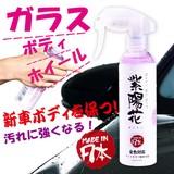 新車 洗車 コーティング 圧倒的撥水力 200ml スプレーボトル  日本製