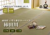【日本製】【直送可】い草上敷『柿田川(かきたがわ)』