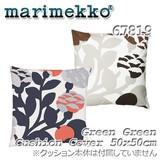 marimekko マリメッコ Green Green クッションカバー 67819【北欧雑貨】