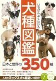 いちばんよくわかる犬種図鑑日本と世界の350種