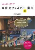 日常に癒しと冒険を!東京カフェ&バー(裏)案内