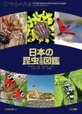 日本の昆虫生態図鑑