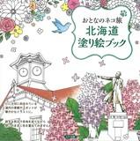 おとなのネコ旅北海道塗り絵ブック
