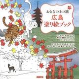 おとなのネコ旅広島塗り絵ブック