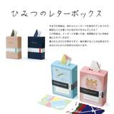 Secret Letter Box Brought