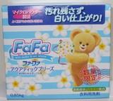 【大特価】ファーファ衣料用洗剤 0.85kg【在庫限り】