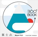 林先生の驚く初耳学!で紹介されました!360° BOOK 富士山