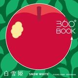 林先生の驚く初耳学!で紹介されました!360° BOOK 白雪姫