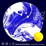 林先生の驚く初耳学!で紹介されました!360° BOOK 地球と月