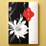 【ポストカードブック】京・月・花